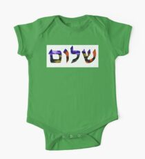 Shalom 6 - Jewish Hebrew Peace Letters One Piece - Short Sleeve