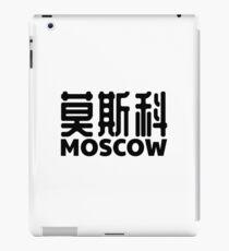 Moskau Russland Chinesisch iPad-Hülle & Klebefolie