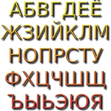Russian Alphabet by znamenski