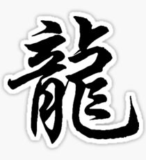 Chinese Symbol For Tiger Sticker