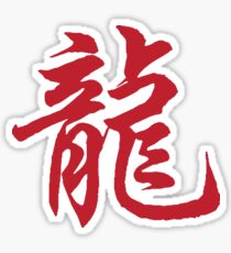 Red Chinese Symbol For Tiger Sticker