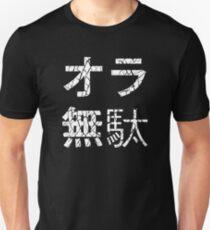 Jojo's Bizarre Adventure ORA vs MUDA Unisex T-Shirt