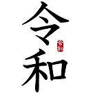 Reiwa 令和 by 73553