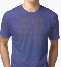 Robutts Tri-blend T-Shirt