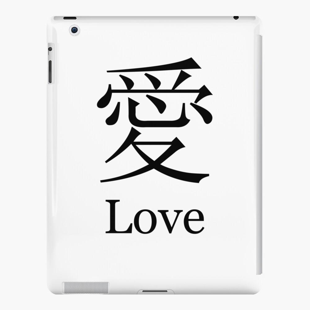 Liebe (chinesisch) iPad-Hülle & Skin