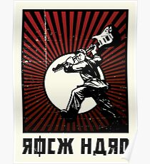 Rock Hard Poster