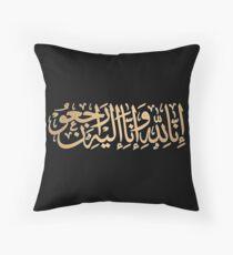Shahada Islam Allah Bodenkissen