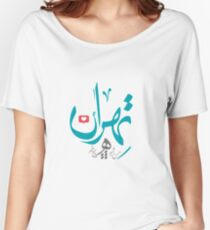 Tehran Relaxed Fit T-Shirt