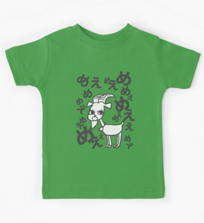 Goat!! OMGoat Kids Clothes