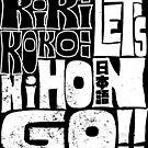 Kiki+Koko: Let's NihonGO!! [Groovy Retro Typography] (White) by Indigo East by Indigo East