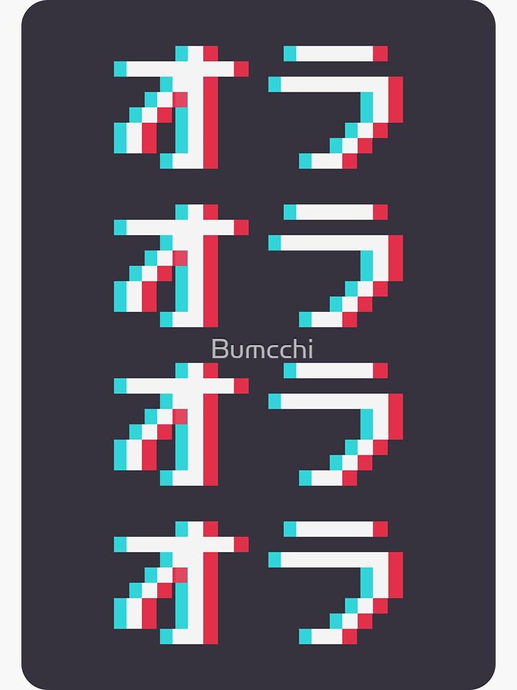 ORAORAORAORA - 3D Pixel Text by Bumcchi