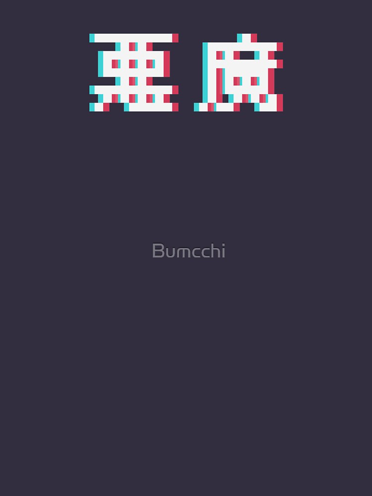 AKUMA - 3D Pixel Text by Bumcchi