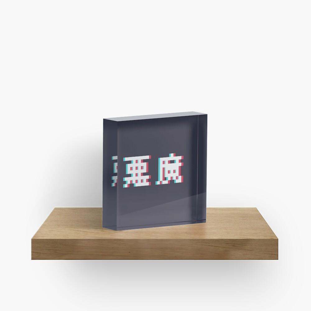 AKUMA - 3D Pixel Text Acrylic Block