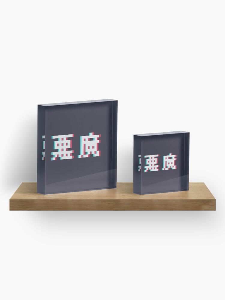 Alternate view of AKUMA - 3D Pixel Text Acrylic Block
