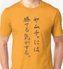 "Dragon Ball ""I think I can beat Yamcha""  Unisex T-Shirt"