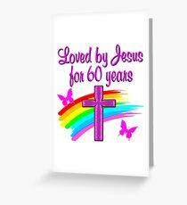 JESUS LOVING 60TH BIRTHDAY Greeting Card