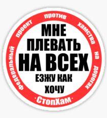 Stop A Douchebag (badge) Sticker