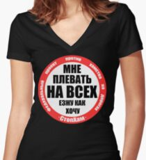 Stop A Douchebag Women's Fitted V-Neck T-Shirt