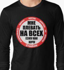Stop A Douchebag Long Sleeve T-Shirt