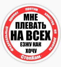 Stop A Douchebag Sticker