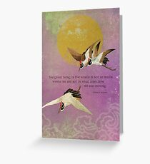 The Great Thing in the World... Greeting Card