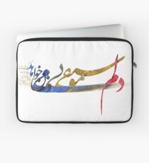 I Love Music Laptop Sleeve