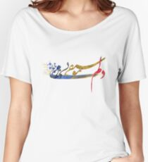 I Love Music Relaxed Fit T-Shirt