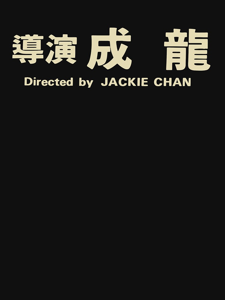 Police Story | Directed by Jackie Chan by directees