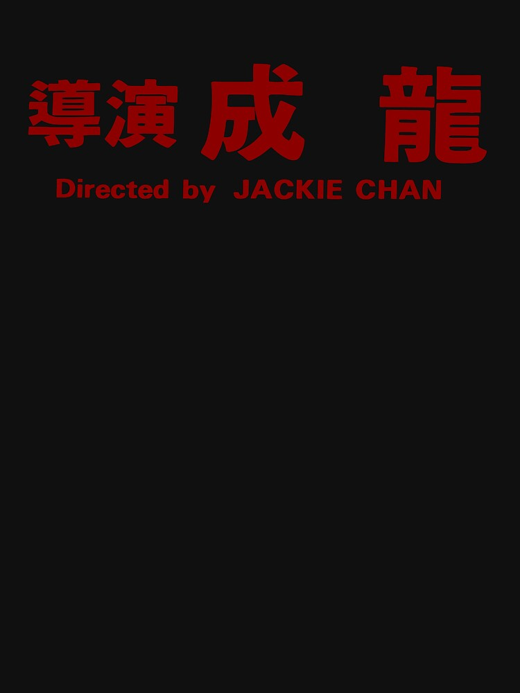 Police Story 2 | Directed by Jackie Chan by directees