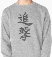 """Shingeki (Attack)"" from Shingeki no kyojin(Attack on Titan) Pullover"