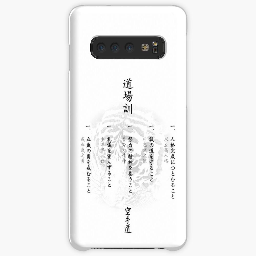 Dojo Kun Vertical Case & Skin for Samsung Galaxy