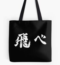 Fly (飛べ) - Haikyuu!! (White) Tote Bag