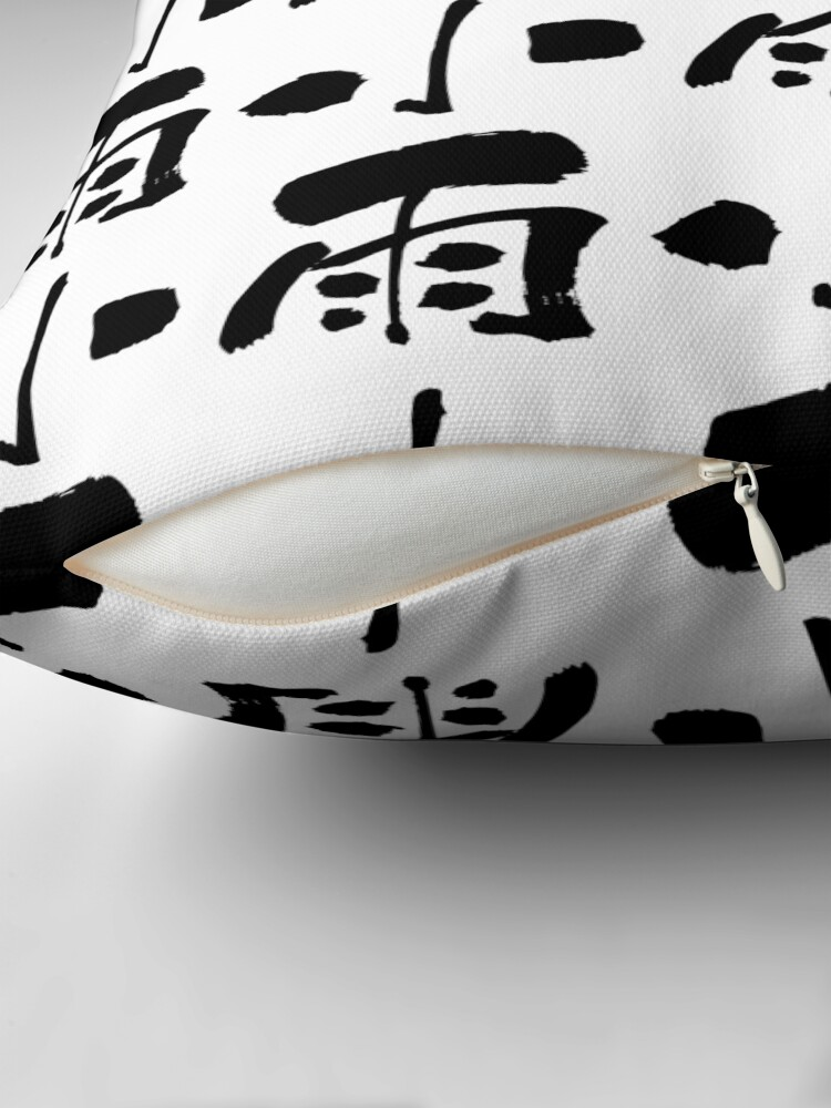 """Alternative Ansicht von 小雨 (kosame) - """"drizzle"""" (noun) — Japanese Shodo Calligraphy Dekokissen"""