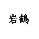 Gankaku (Shotokan Karate Kata) in Japanese by martialarts-jpn