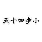 Gojushiho Sho (Shotokan Karate Kata) in Japanese by martialarts-jpn