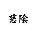 Jiin (Shotokan Karate Kata) in Japanese by martialarts-jpn