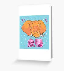 Elephant Duck Kanji Greeting Card