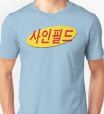 Korean Seinfeld Logo Unisex T-Shirt
