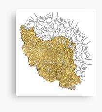 My Iran Canvas Print