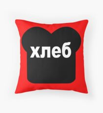 хлеб - Russian Black Bread Throw Pillow