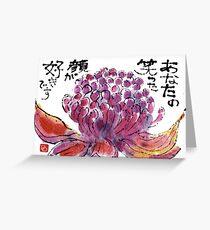 Waratah Blossom Greeting Card