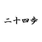 Nijushiho (Shotokan Karate Kata) in Japanese by martialarts-jpn