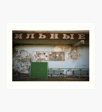 Welcome to Pripiat : Tchernobyl 3 Art Print