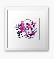Ghost Power Unlimited Framed Print