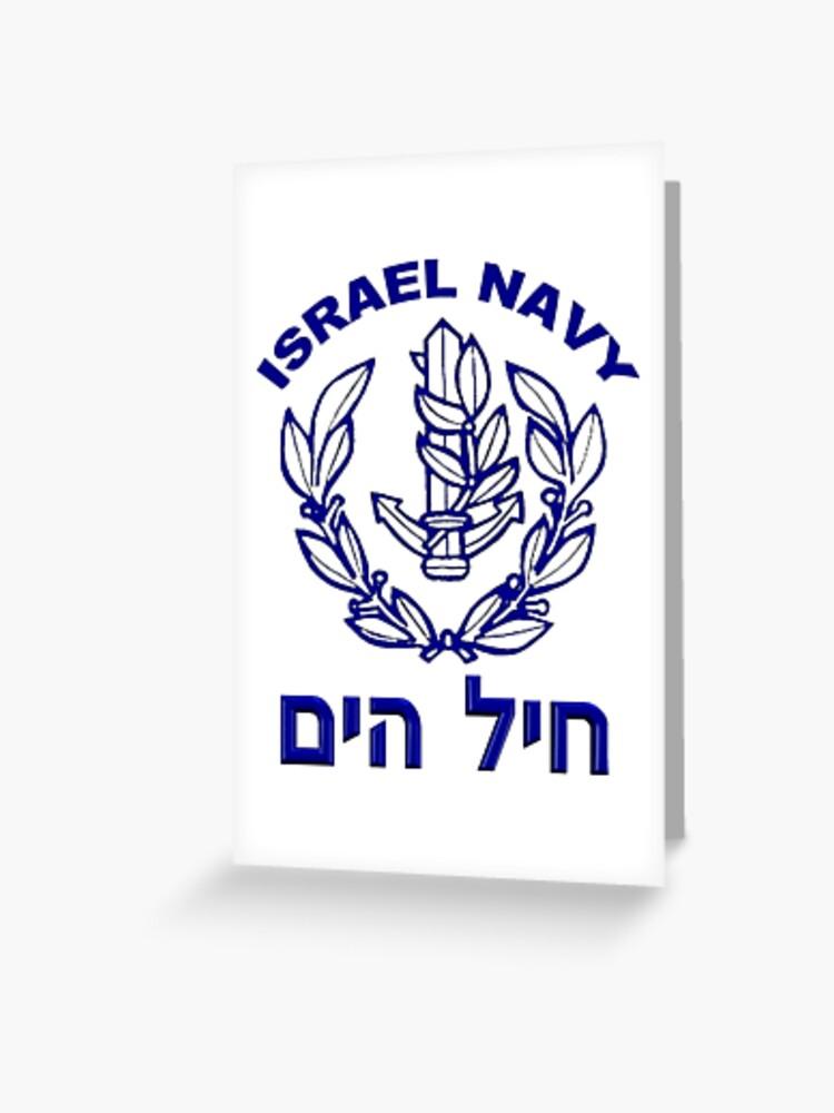 Israeli Navy Logo | Greeting Card