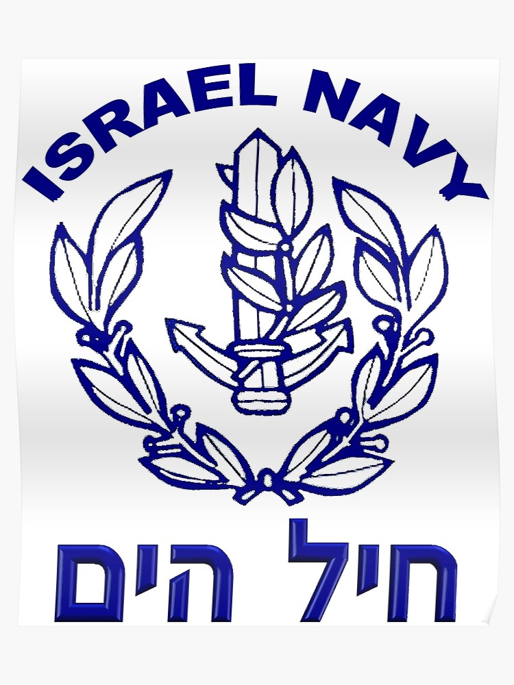 Israeli Navy Logo | Poster
