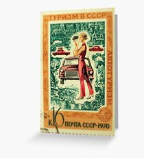Foreign Tourism series in The Soviet Union 1970 CPA 3942 stamp Automobile Tourism Automobiles and Woman Photographer cancelled  USSR Greeting Card