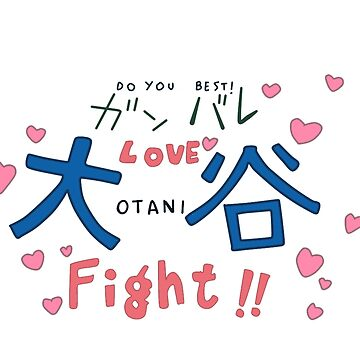 Lovely Complex - Do your best, Otani! by SawakoMizu