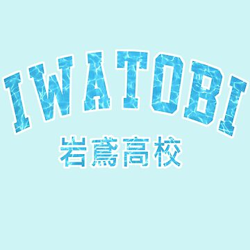 Iwatobi High School (岩鳶高校) by athee-fille
