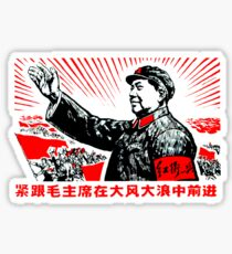 China Propaganda - The Chairman Sticker